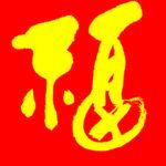 Good fortune (福)